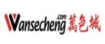 杭州万色电子商务有限公司