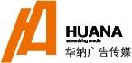 张家港华纳广告传媒广告有限公司