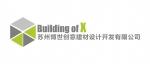 苏州博世创意建材设计开发有限公司
