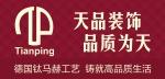 张家港市天品装饰工程有限公司