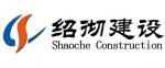 江苏绍彻建设集团有限公司