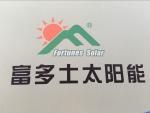 张家港市富多士太阳能科技有限公司