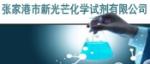 张家港市新光芒化学试剂有限公司