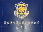 张家港市保安服务有限公司