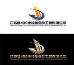 江苏捷兴机电设备安装工程有限公司