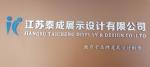 江苏泰成展示设计有限公司