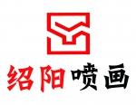张家港市绍阳广告喷画有限公司