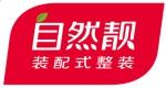 广东自然伊齐靓家居有限公司