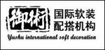 张家港御术国际软装配搭机构
