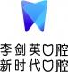 张家港新时代口腔门诊部有限公司