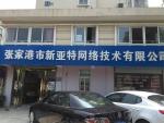 张家港市新亚特网络技术有限公司