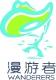 漫游者(苏州)旅游服务有限公司