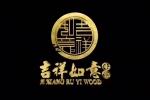 张家港市吉祥如意木业有限公司
