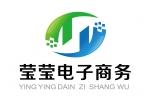 张家港莹莹电子商务有限公司