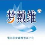 张家港梦戴维科技有限公司