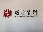 张家港巧匠装饰装潢有限公司