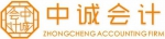 张家港保税区中诚会计咨询服务有限公司