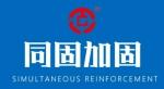 江苏同固结构工程有限公司