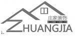 张家港市庄家装饰工程有限公司(庄家设计)