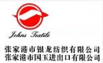 张家港市银龙纺织有限公司