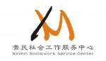 张家港市亲民社会工作服务中心